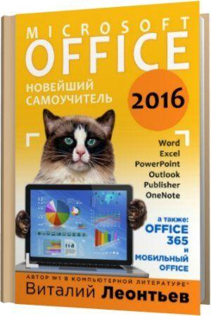 Office 2016. Новейший самоучитель / Виталий Леонтьев (2015) PDF