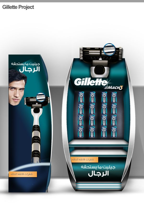 Gillette (Stand,gondol) by Mohammed Atef, via Behance