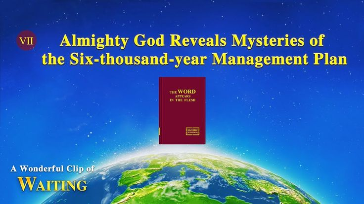 """Gospel Movie """"Waiting"""" (7) - Almighty God Reveals Mysteries of the Six-t..."""