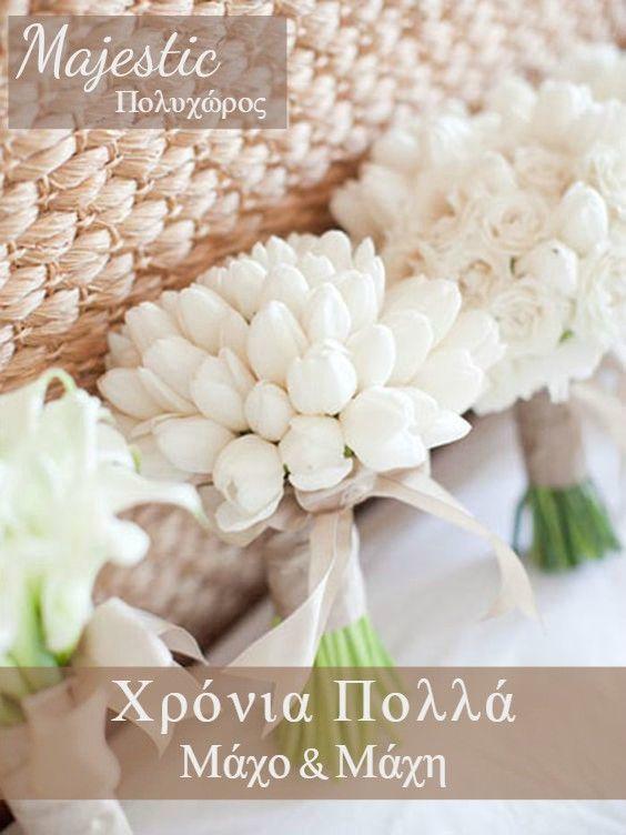 Ευχόμαστε στους σημερινούς εορτάζοντες, να έχετε υγεία και ευτυχία. Χρόνια Πολλά!