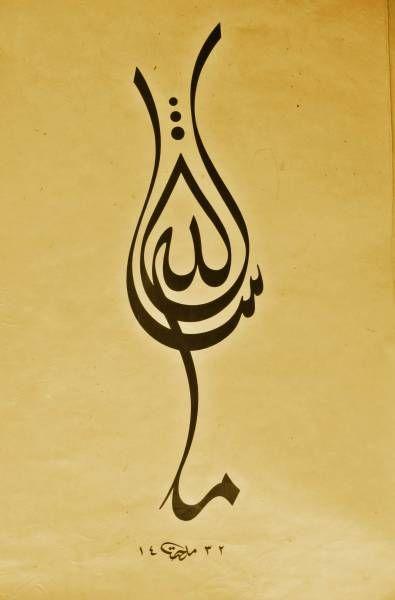 Maşallah - Mithat Topaç