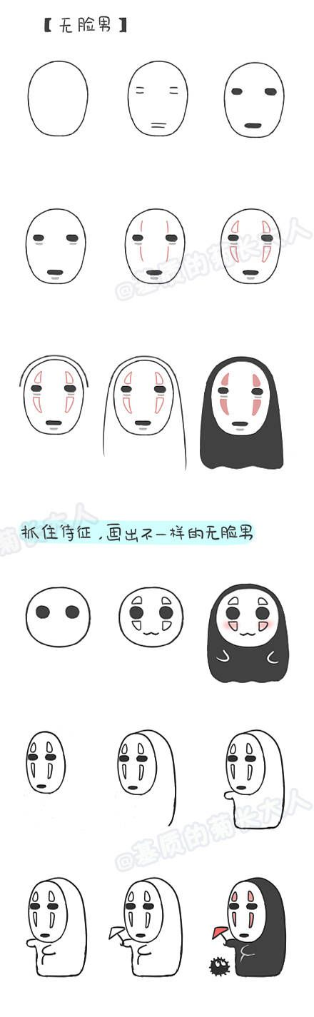 No Face - Spirited Away