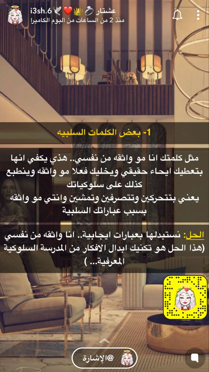Pin By Ameera On Lifestyle Beautiful Arabic Words How To Better Yourself Arabic Funny
