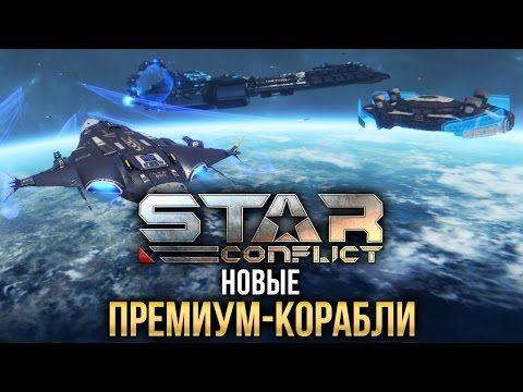 Star Conflict — это динамичный MMO экшн: Star Conflict — это динамичный MMO экшн, позволяющий сесть за штурвал космического корабля и принять участие в массовых битвах звездных флотилий.