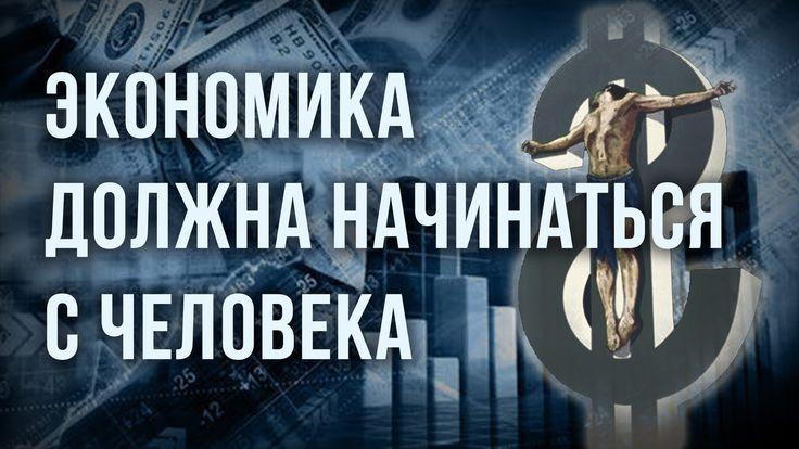 Валентин Катасонов. Дмитрий Перетолчин. Главная причина глобального кризиса
