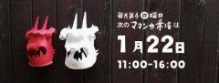 東京下北沢で月に一度開催中の子供と一緒に楽しめる産直市場ママンカ市場 今月は1/22(日)に開催します  天狗のお寺真龍寺の境内にて新鮮なお野菜や雑貨を生産者さんが手売りします れんこん人参しいたけほうれん草などなど茨城の新鮮お野菜 旬の食材を使ったマフィンやキッシュ お部屋に飾ったりプレゼントに手作りの季節のリースやスワッグなど  そして今月のワークショップでは節分にちなんで鬼のお面を作ります 枚の紙を折って曲げて立体的なお面を作っちゃいます お子様向けの簡単なものから大人の方向けの難しいものまでご用意いたしますので ご家族皆さんでご参加いただけますよ  目印は下北沢天狗祭りで街を練り歩く大きな赤い天狗さん 下北沢を散策がてらぜひひと休みにいらしてください   ママンカ市場 1/22(日)11時16時下北沢道了尊にて開催 授乳休憩スペースあり 母子手帳またはマタニティマークのご提示で特典あり 出店者さんは変更の可能性があります  ママンカ市場HP http://www.mamanqa.com/  ママンカ市場facebook http://ift.tt/2cA5fmy…