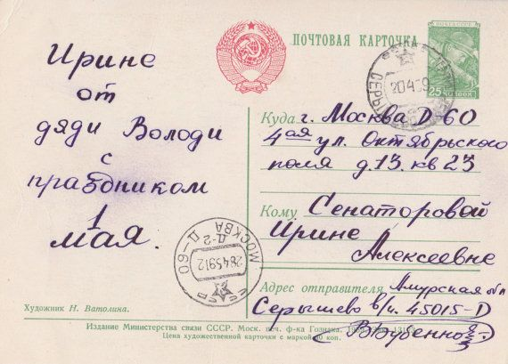 Signed. May 1st  Spring and Labor Day by RussianSoulVintage