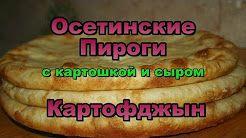 Осетинские Пироги с Картошкой и сыром! Картофджим! Видео Рецепт! - YouTube