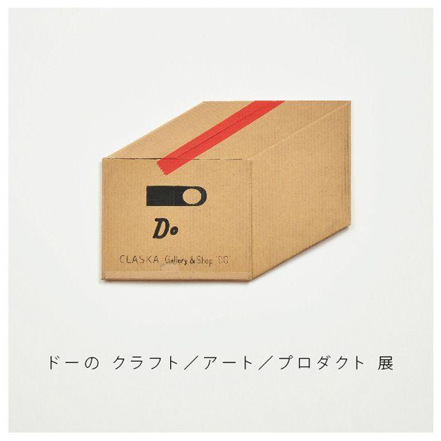 ドーの クラフト/アート/プロダクト 展