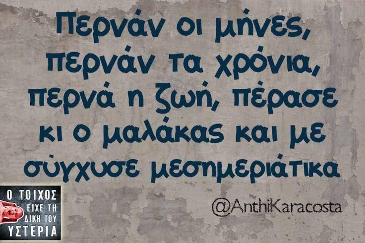 Περνάν οι μήνες, περνάν τα χρόνια - Ο τοίχος είχε τη δική του υστερία – #anthikaracosta