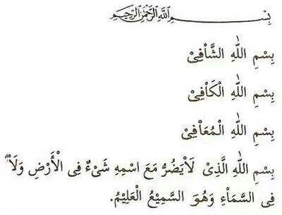 Doa segala penyakit