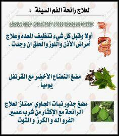 علاج رائحة الفم
