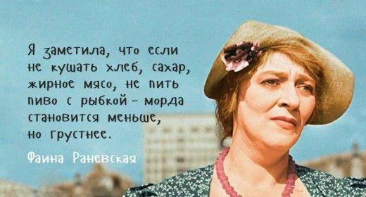 Невероятная история из жизни Фаины Раневской