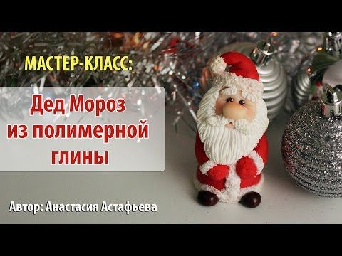 Polymer clay Santa Claus tutorial as posted by Kollika | Дед Мороз из полимерной глины - Все о полимерной глине