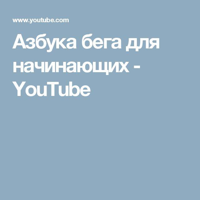 Азбука бега для начинающих - YouTube
