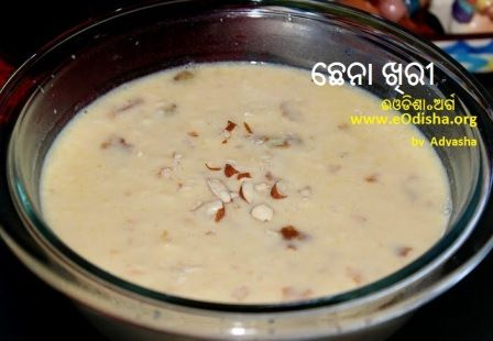 Chhenna Kheeri ଛେନା ଖିରୀ - Typical Odia sweet of Odisha | eOdisha.OrgeOdisha.Org