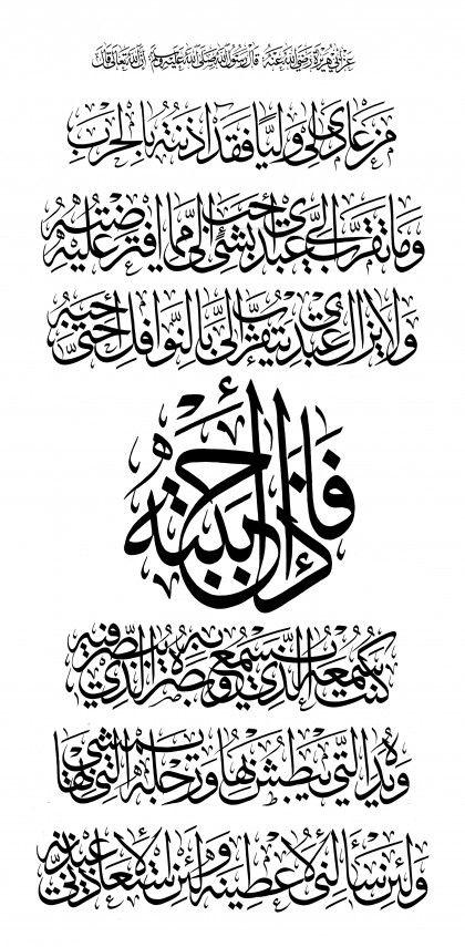 Hadith Al-Nawafil 2