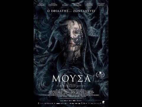 Να που και η άνοιξη είναι πλούσια σε τρόμο κρίνοντας από τις ταινίες τρόμου που αναμένουμε να δούμε στη χώρα μας. To «Muse» (ελληνικός τίτλος: Η Μούσα) για το οποίο γίνεται λόγος εδώ είναι αγγλόφωνη  #NEWS #Trailer