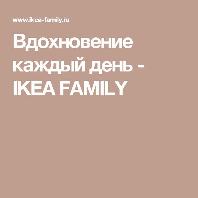 Вдохновение каждый день - IKEA FAMILY