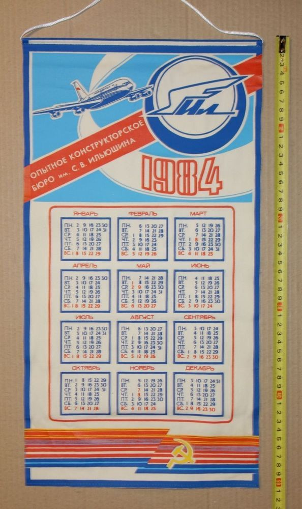 USSR soviet AIRLINEs AEROFLOT POSTER banner calendar old air plane IL Russia