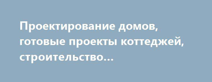 Проектирование домов, готовые проекты коттеджей, строительство #Екатеринбург http://www.mostransregion.ru/d_191/?adv_id=1358 ABRISBURO - это проектирование и строительство коттеджей, загородных домов, особняков, вилл, резиденций и усадьб. Готовые типовые проекты домов и коттеджей. Большой каталог красивых домов и коттеджей. Дизайн экстерьеров и интерьеров коттеджей. Архитектура малых форм и ландшафтный дизайн. Строительство домов и коттеджей в Московском регионе.  Услуги, предоставляемые…