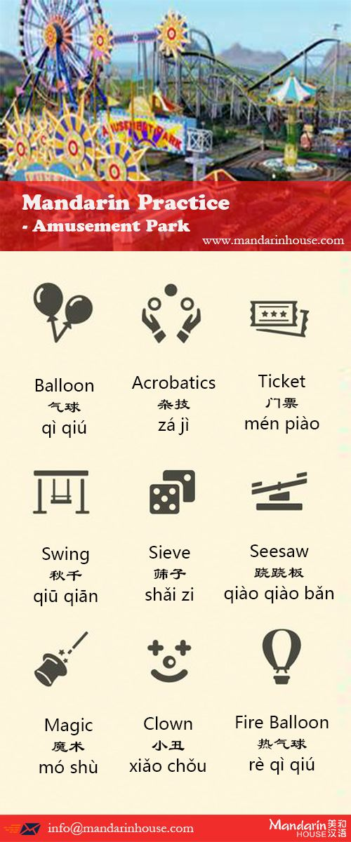 how to say chinese characters in chinese
