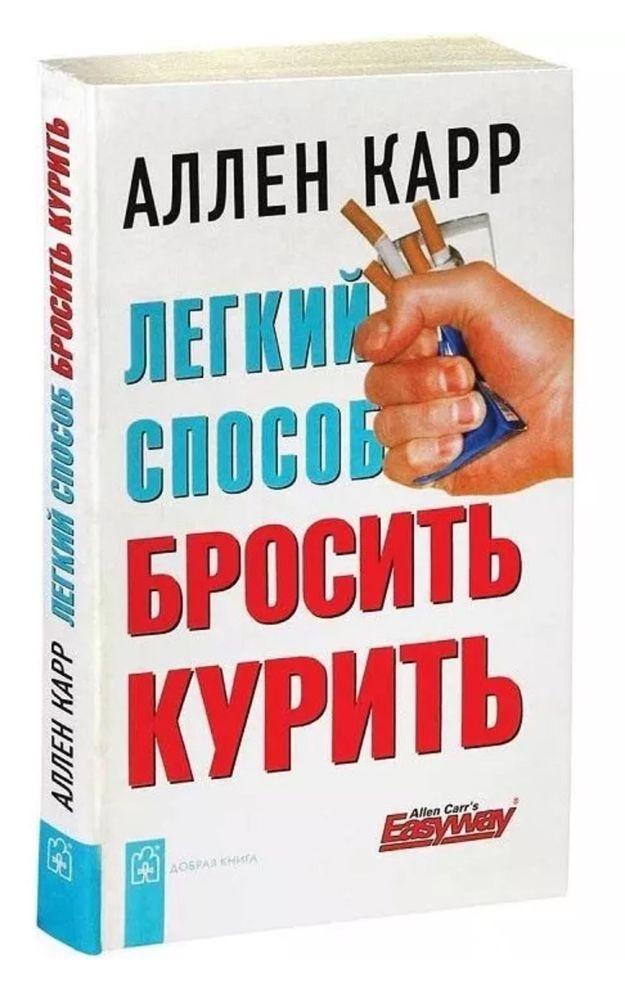 Russian the easy way to stop smoking , Allen Carr Лёгкий Способ бросить курить
