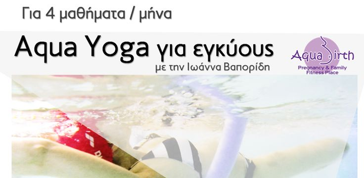Aqua yoga για εγκύους!! Προσφορά - έκπτωση 20% σε όσες μέλλουσες μανούλες έρθουν κοντά μας, μέχρι τέλος Απριλίου! Μάθετε περισσότερα...