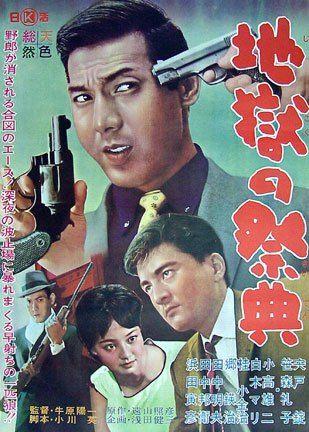 Festival In Hell (1963) Jigoku no Saiten
