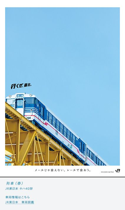 Let's Go Tohoku - Spring 2014 #train #poster #japan