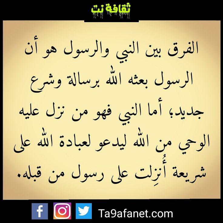 الفرق بين النبي والرسول Arabic Calligraphy Calligraphy