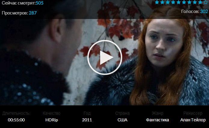 Игра престолов 7 сезон все серии, игра престолов 7 сезон 1 серия,сериал игра престолов,Game of Thrones?ujl 2016,в хорошем качестве,онлайн,в HD качестве