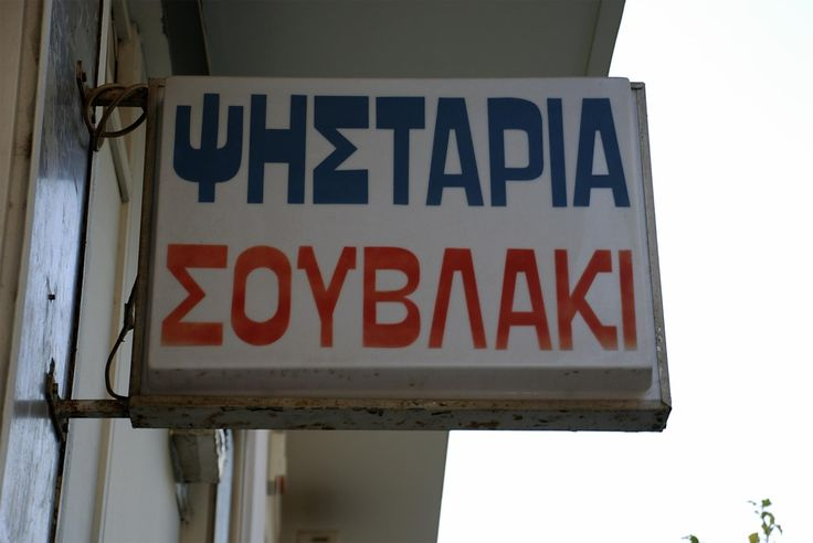 Typogreek