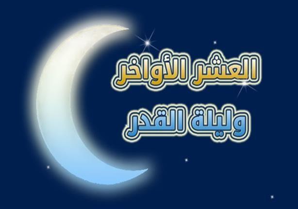 تعرف على أدعية العشر الأواخر من رمضان وفضل ليلة القدر قدم الداعية الإسلامى محمد راتب آل نابلسي عد Sport Team Logos Team Logo Cavaliers Logo