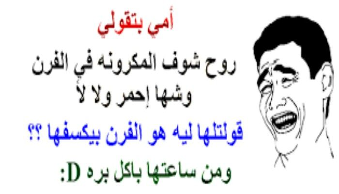Pin By O K 123 On Funny Arabic Jokes نكت بالعربي Math Funny Jokes Jokes