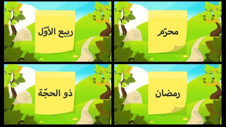 Learn Hijri Months in Arabic for kids  - تعلم الأشهر الهجرية بالعربية لل...