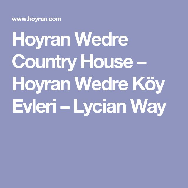 Hoyran Wedre Country House – Hoyran Wedre Köy Evleri – Lycian Way