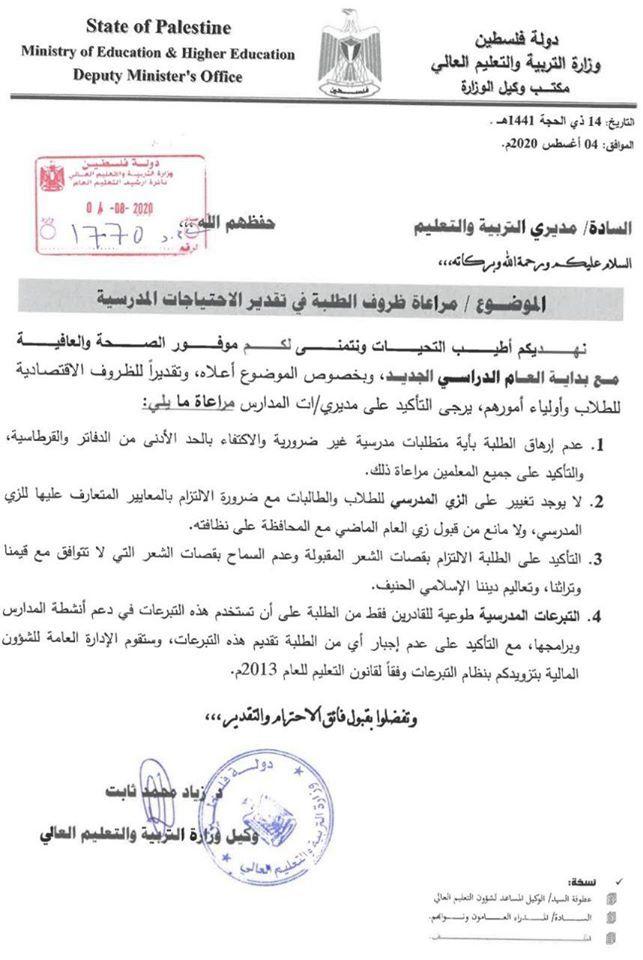 التعليم بغزة تصدر قرارا بخصوص انتظام الدوام المدرسي لهذا العام Ministry Of Education Higher Education Education