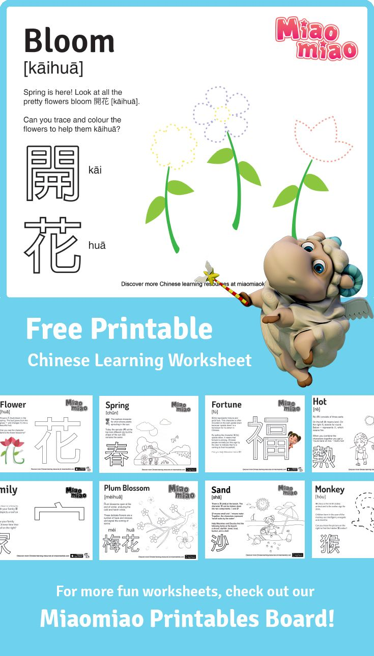 Fun Printable For Toddlers And Preschoolers To Learn Chinese For More Earlylearning Mandarin C Education Skills Chinese Language Learning Homeschool Learning [ 1286 x 735 Pixel ]