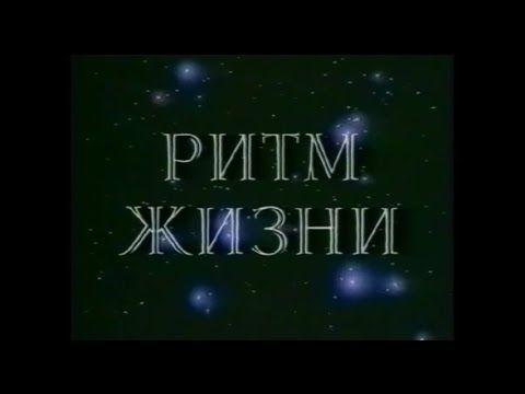 """Фильм """"Ритм Жизни"""", демонстрирует какое влияние оказывает музыка на человека."""
