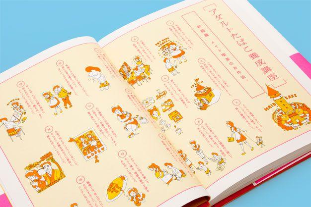 b0128_otona-book3_08