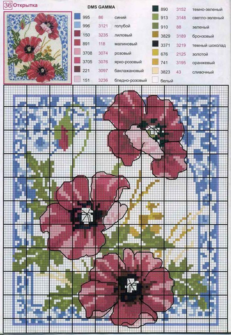 Друг веселые, схема вышивка открытка цветы