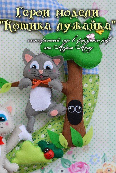 ZaManushki: Felt. Mobili. crianças decoração. Os produtos da Brinquedos - 9…
