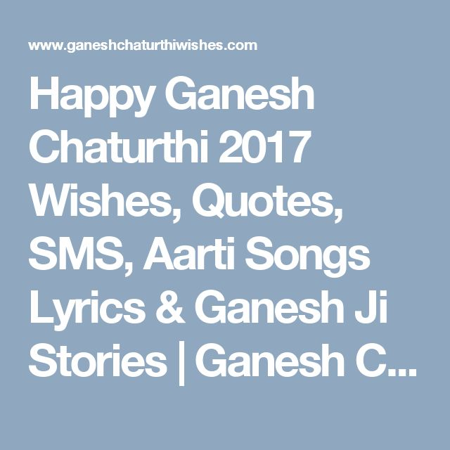 Happy Ganesh Chaturthi 2017 Wishes, Quotes, SMS, Aarti Songs Lyrics & Ganesh Ji Stories | Ganesh Chaturthi 2017 | Happy Ganesh Chaturthi wishes 2017 | Happy Ganesh Chaturthi Images 2017