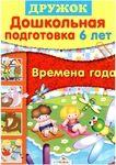 Времена года.Дошкольная подготовка для детей 6 лет.. Обсуждение на LiveInternet - Российский Сервис Онлайн-Дневников