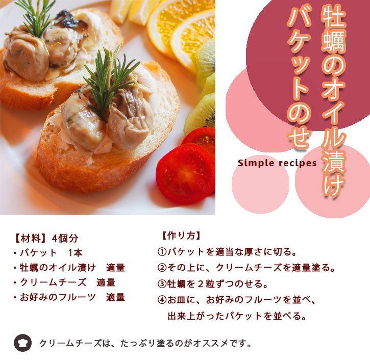 レシピ_牡蠣のオイル漬け バケットのせ   塩辛と海鮮珍味のお取り寄せ・通販 駿河屋賀兵衛【公式】