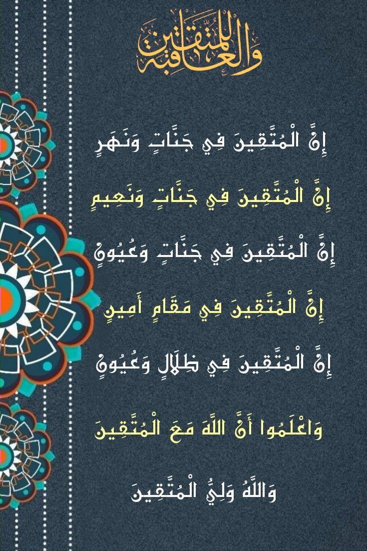 قرآن كريم آيات المتقين وعاقبة المتقين Peace Quran Electronic Products