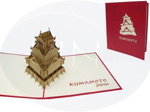 Aufklappbare POP UP Grußkarte der japanischen Burg Kumamoto. Mehr entdecken auf: www.lin-popupkarten.de