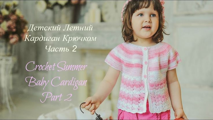 Как Связать Летний Кардиган Для Ребенка Часть 2.How to crochet a little girl's  cardigan. Part 2