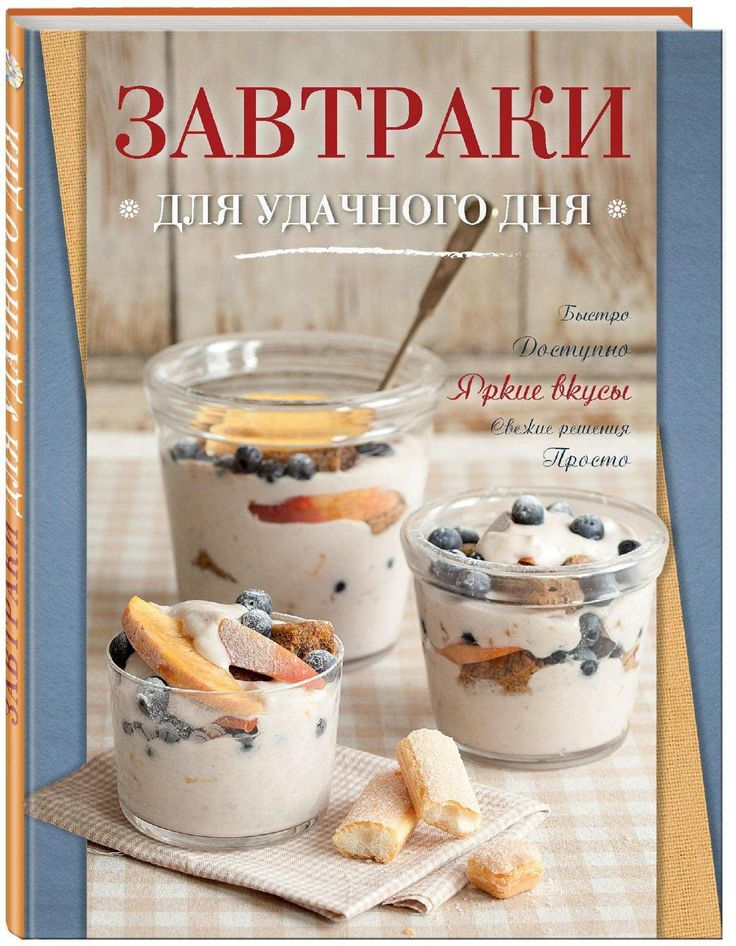 ISSUU - Завтраки для удачного дня by Сергей Герасимов